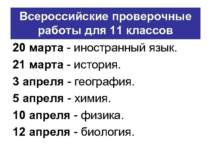Всероссийские проверочные работы для 11 классов 20 марта - иностранный язык. 21 марта -