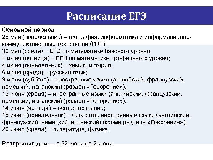 Расписание ЕГЭ Основной период 28 мая (понедельник) – география, информатика и информационнокоммуникационные технологии (ИКТ);
