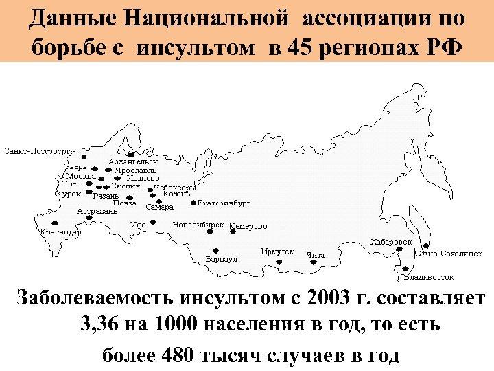 Данные Национальной ассоциации по борьбе с инсультом в 45 регионах РФ Заболеваемость инсультом с