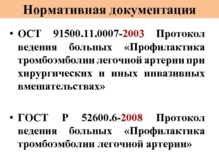 Нормативная документация • ОСТ 91500. 11. 0007 -2003 Протокол ведения больных «Профилактика тромбоэмболии легочной