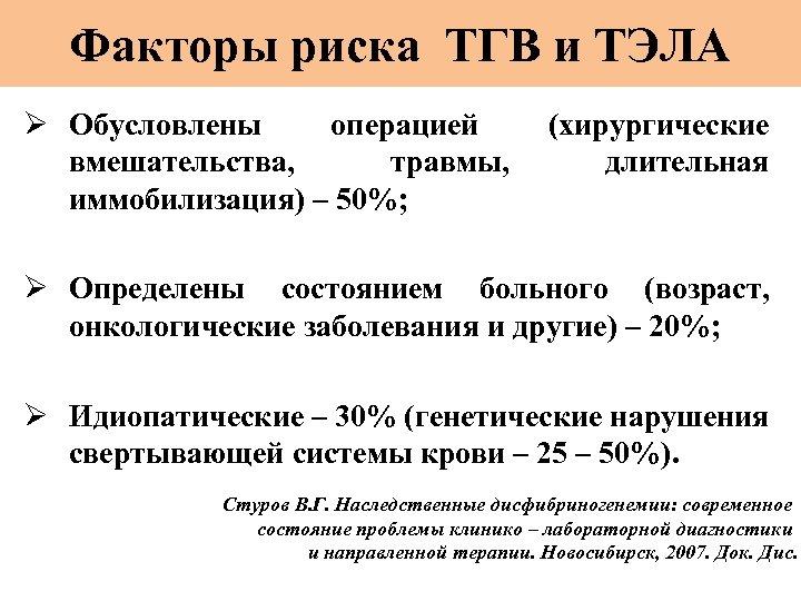 Факторы риска ТГВ и ТЭЛА Ø Обусловлены операцией (хирургические вмешательства, травмы, длительная иммобилизация) –