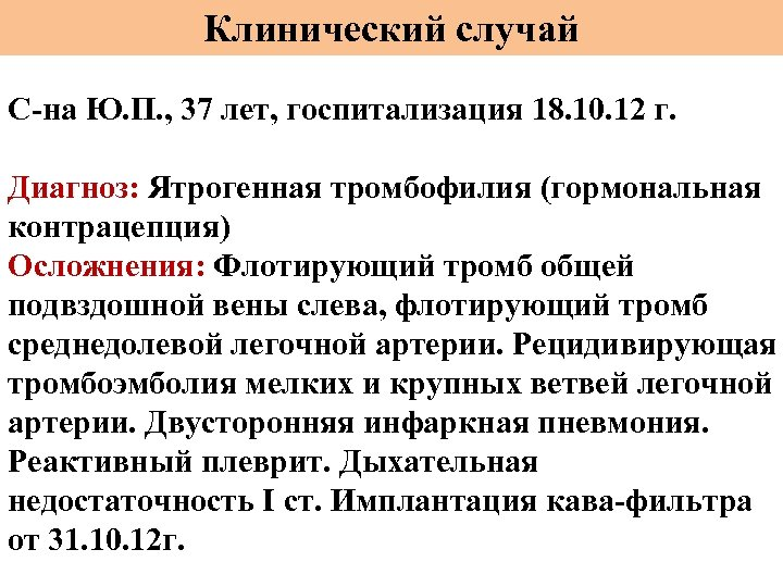 Клинический случай С-на Ю. П. , 37 лет, госпитализация 18. 10. 12 г. Диагноз: