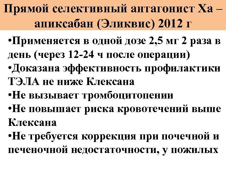 Прямой селективный антагонист Ха – апиксабан (Эликвис) 2012 г • Применяется в одной дозе