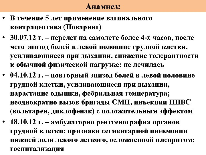 Анамнез: • В течение 5 лет применение вагинального контрацептива (Новаринг) • 30. 07. 12