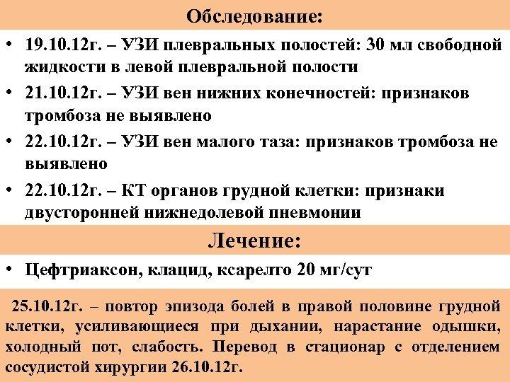 Обследование: • 19. 10. 12 г. – УЗИ плевральных полостей: 30 мл свободной жидкости