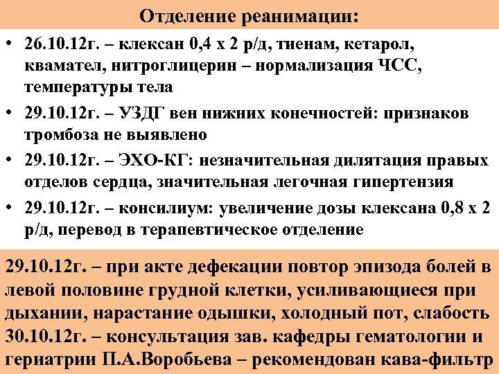 Отделение реанимации: • 26. 10. 12 г. – клексан 0, 4 х 2 р/д,
