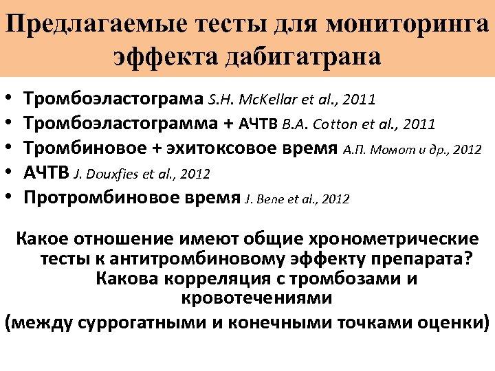 Предлагаемые тесты для мониторинга эффекта дабигатрана • • • Тромбоэластограма S. H. Mc. Kellar