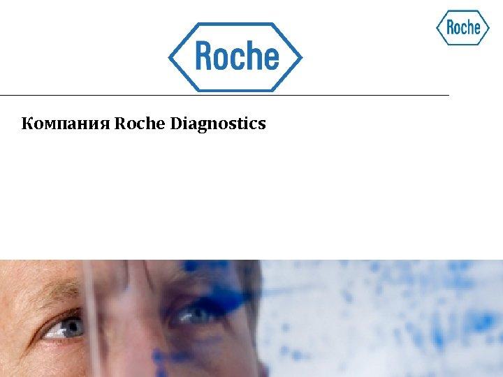 Компания Roche Diagnostics
