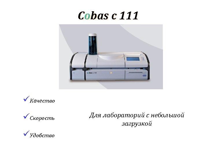 Cobas c 111 üКачество üСкорость üУдобство Для лабораторий с небольшой загрузкой