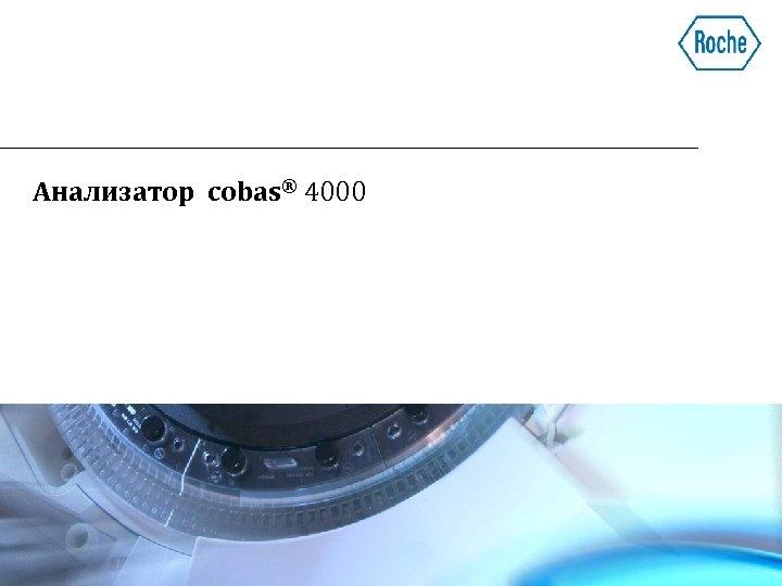Анализатор cobas® 4000