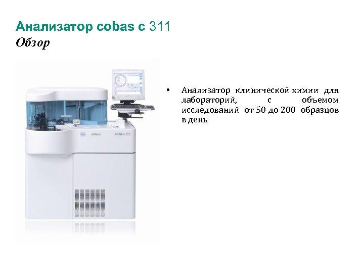 Анализатор cobas c 311 Обзор • Анализатор клинической химии для лабораторий, с объемом исследований