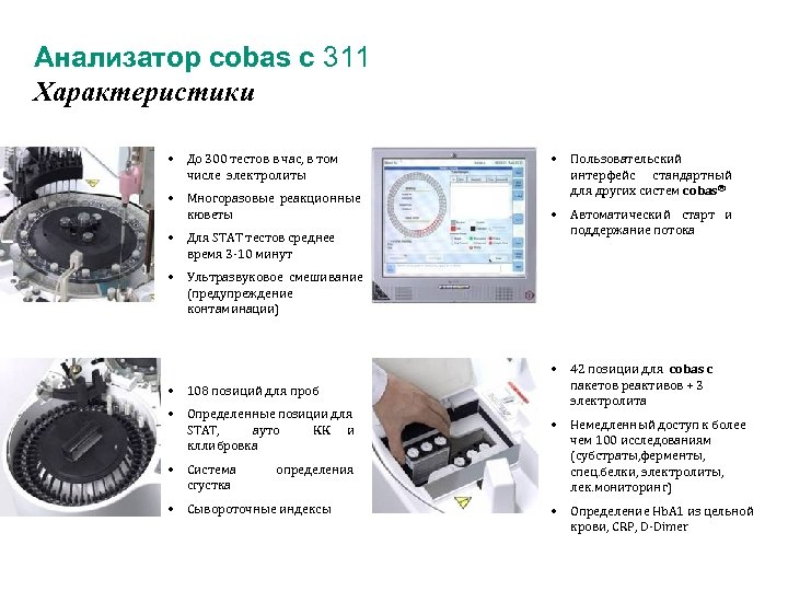 Анализатор cobas c 311 Характеристики • До 300 тестов в час, в том числе