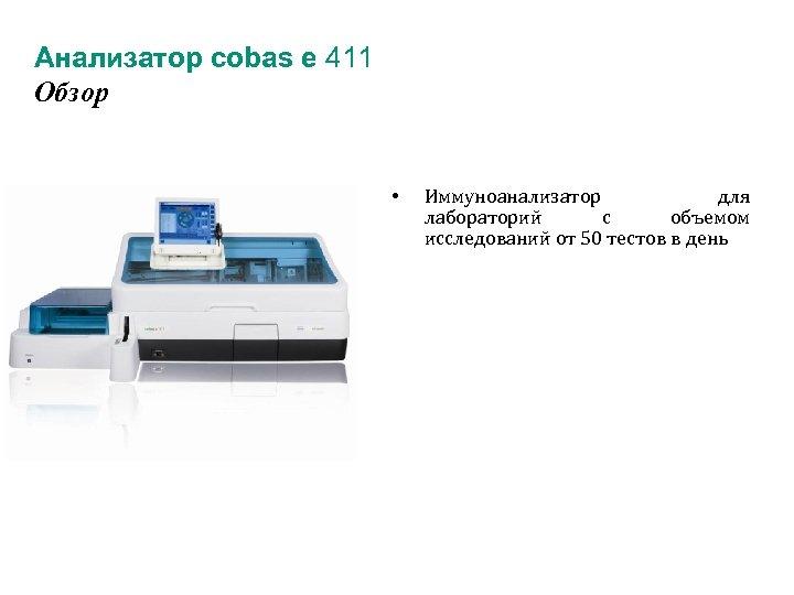 Анализатор cobas e 411 Обзор • Иммуноанализатор для лабораторий с объемом исследований от 50