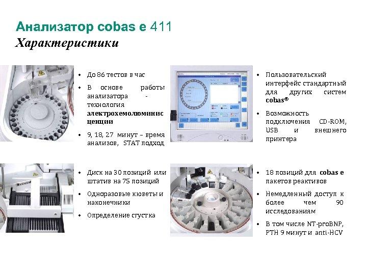 Анализатор cobas e 411 Характеристики • До 86 тестов в час • В основе