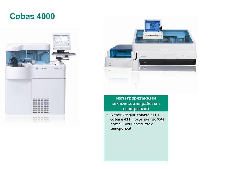 Cobas 4000 Интегрированный комплекс для работы с сывороткой • В комбинации cobas c 311
