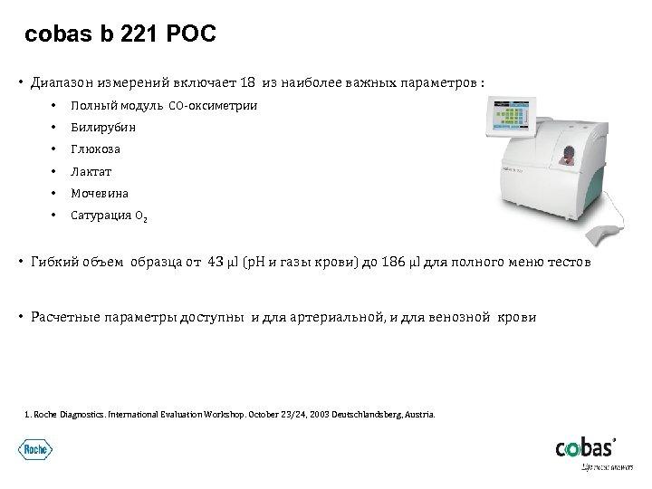cobas b 221 POC • Диапазон измерений включает 18 из наиболее важных параметров :
