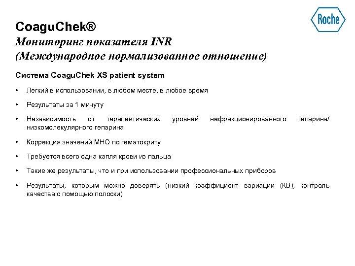 Coagu. Chek® Мониторинг показателя INR (Международное нормализованное отношение) Система Coagu. Chek XS patient system
