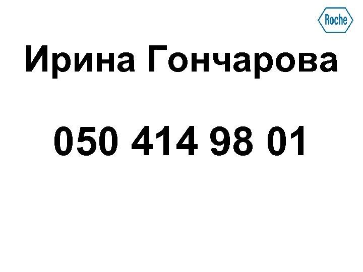 Ирина Гончарова 050 414 98 01