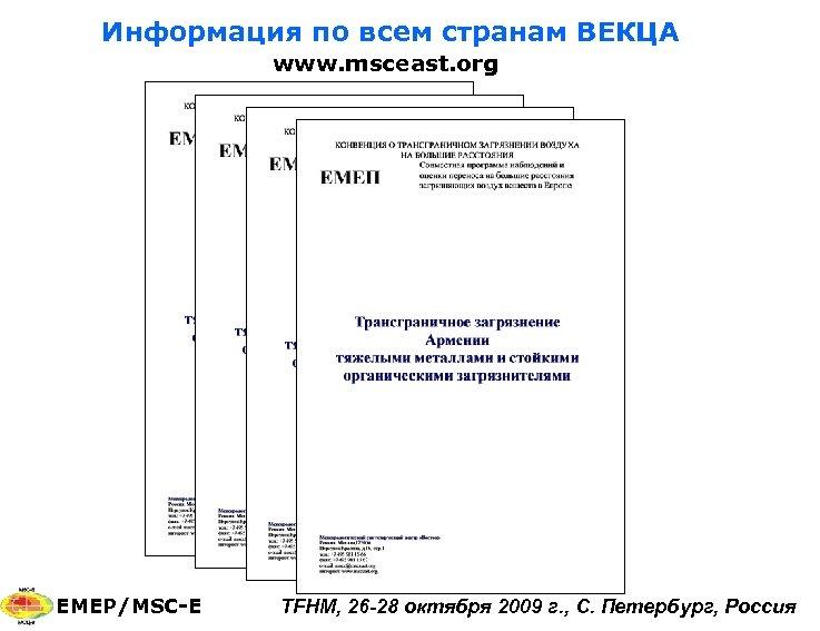 Информация по всем странам ВЕКЦА www. msceast. org EMEP/MSC-E TFHM, 26 -28 октября 2009