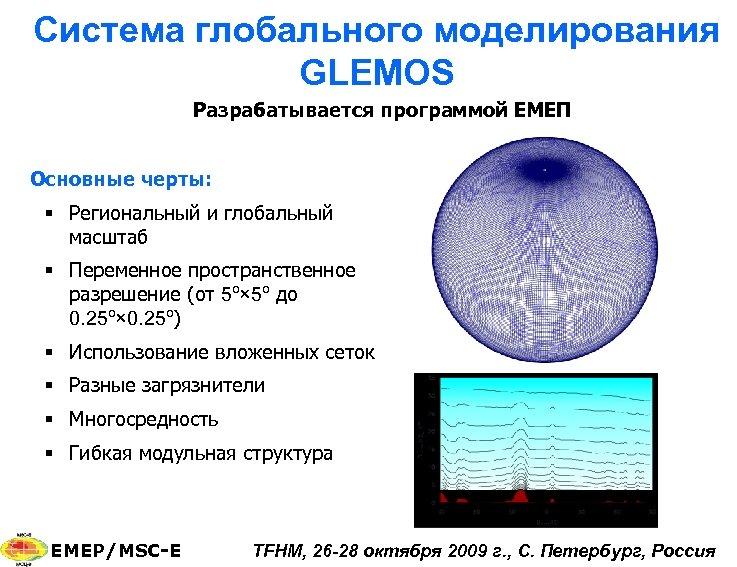Система глобального моделирования GLEMOS Разрабатывается программой ЕМЕП Основные черты: § Региональный и глобальный масштаб