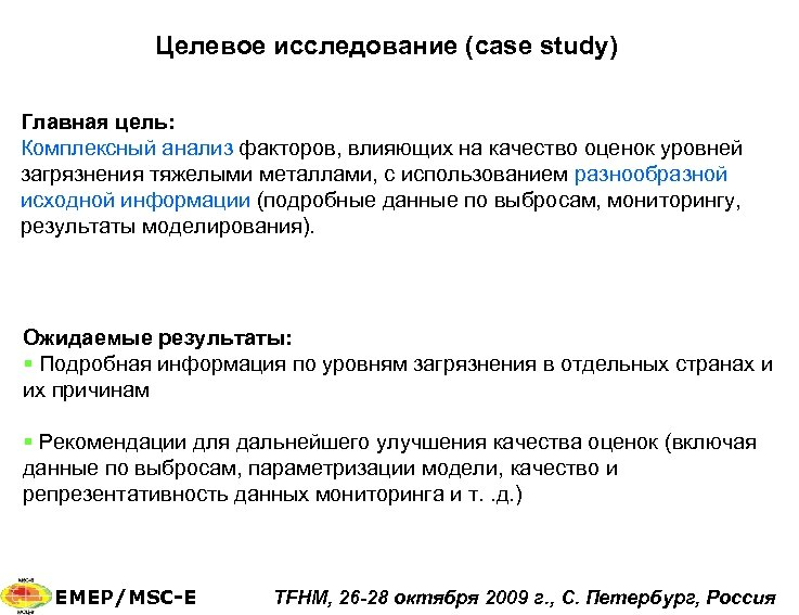 Целевое исследование (case study) Главная цель: Комплексный анализ факторов, влияющих на качество оценок уровней