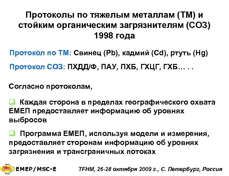 Протоколы по тяжелым металлам (ТМ) и стойким органическим загрязнителям (СОЗ) 1998 года Протокол по