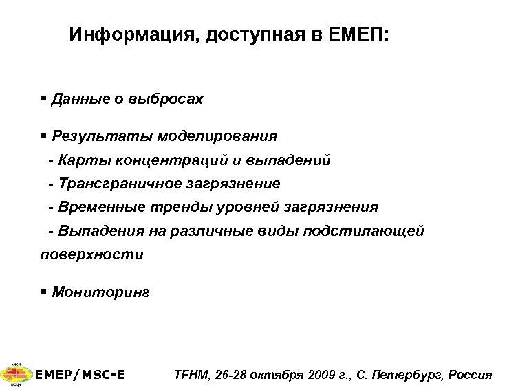 Информация, доступная в ЕМЕП: § Данные о выбросах § Результаты моделирования - Карты концентраций