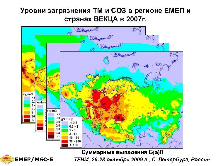 Уровни загрязнения ТМ и СОЗ в регионе ЕМЕП и странах ВЕКЦА в 2007 г.