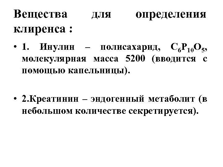 Вещества клиренса : для определения • 1. Инулин – полисахарид, С 6 Р 10