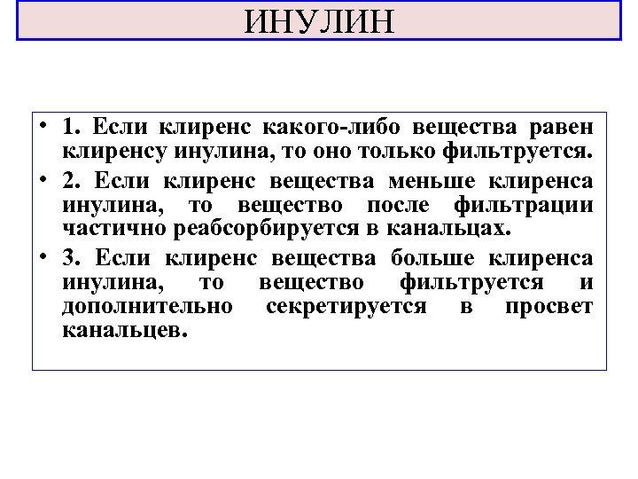 ИНУЛИН • 1. Если клиренс какого-либо вещества равен клиренсу инулина, то оно только фильтруется.