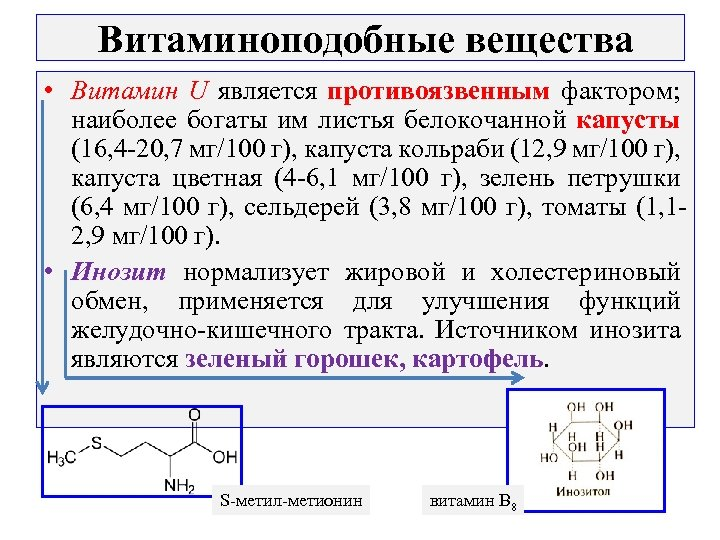 Витаминоподобные вещества • Витамин U является противоязвенным фактором; наиболее богаты им листья белокочанной