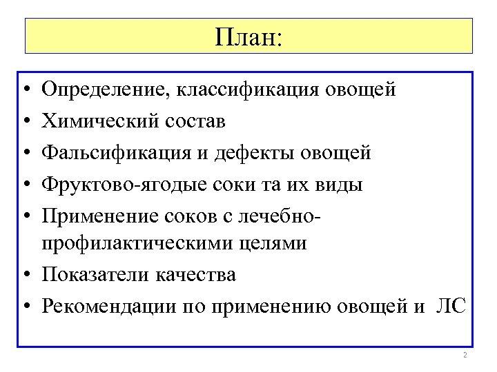 План: • • • Определение, классификация овощей Химический состав Фальсификация и дефекты овощей Фруктово