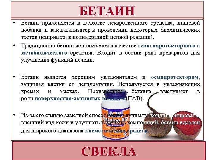 БЕТАИН • Бетаин применяется в качестве лекарственного средства, пищевой добавки и как катализатор в