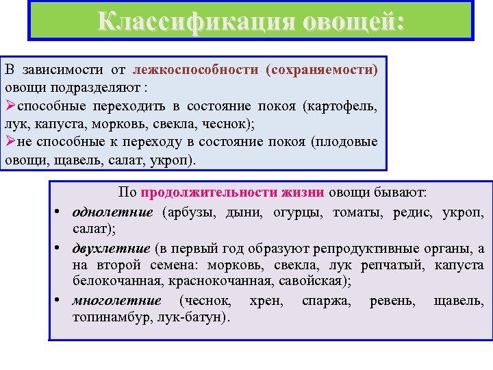 Классификация овощей: В зависимости от лежкоспособности (сохраняемости) овощи подразделяют : Øспособные переходить в состояние