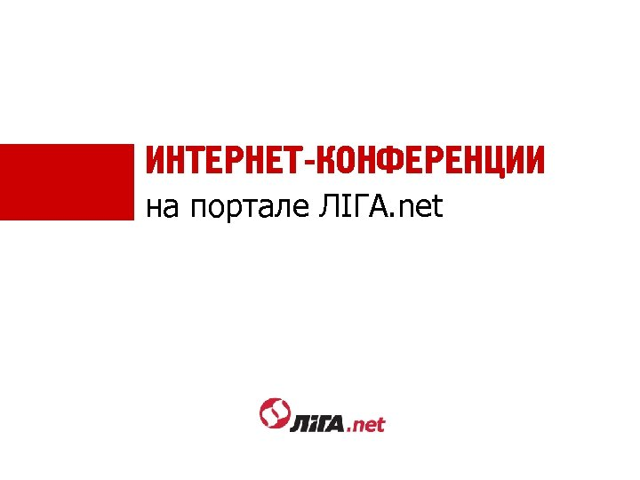 ИНТЕРНЕТ-КОНФЕРЕНЦИИ на портале ЛІГА. net