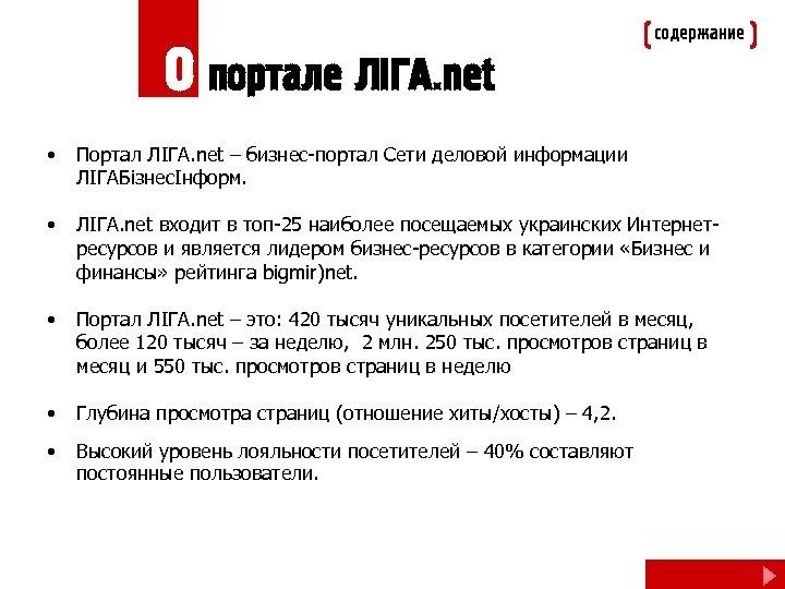 О портале ЛIГА. net содержание • Портал ЛІГА. net – бизнес-портал Сети деловой информации