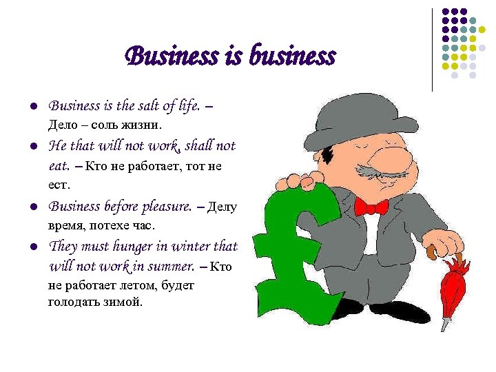 Business is business l Business is the salt of life. – Дело – соль