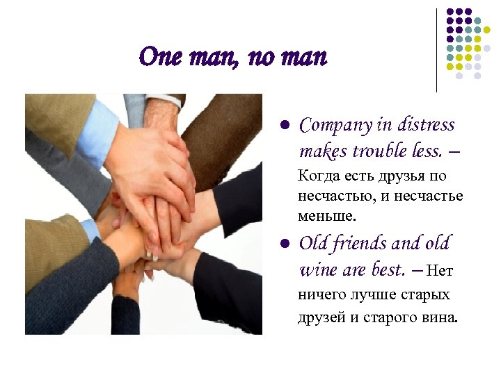 One man, no man l Company in distress makes trouble less. – Когда есть
