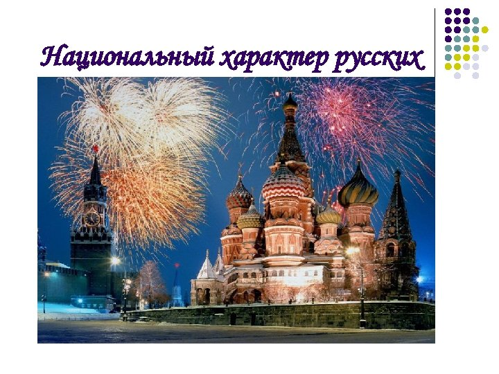 Национальный характер русских