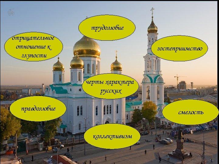 трудолюбие отрицательное отношение к глупости гостеприимство черты характера русских правдолюбие смелость коллективизм