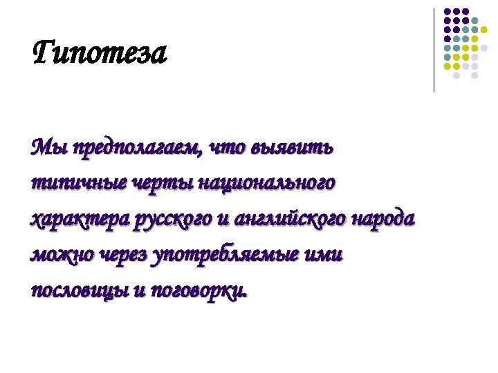 Гипотеза Мы предполагаем, что выявить типичные черты национального характера русского и английского народа можно