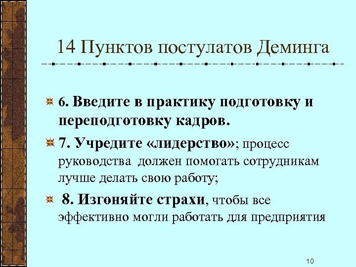 14 Пунктов постулатов Деминга 6. Введите в практику подготовку и переподготовку кадров. 7. Учредите