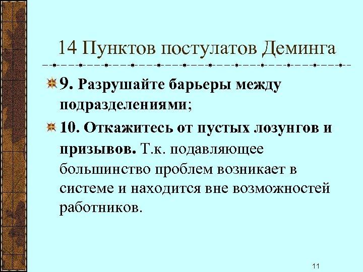 14 Пунктов постулатов Деминга 9. Разрушайте барьеры между подразделениями; 10. Откажитесь от пустых лозунгов
