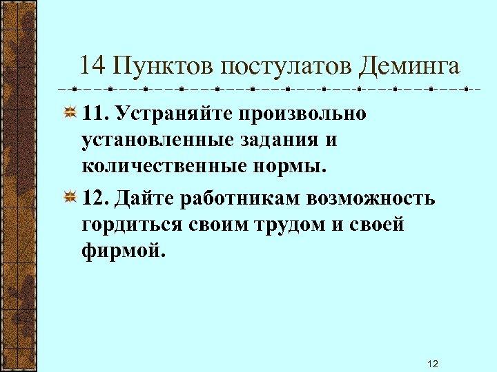 14 Пунктов постулатов Деминга 11. Устраняйте произвольно установленные задания и количественные нормы. 12. Дайте