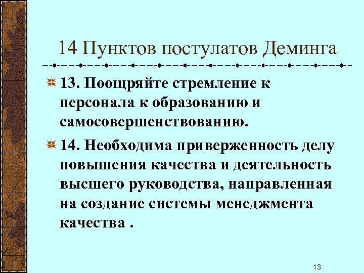 14 Пунктов постулатов Деминга 13. Поощряйте стремление к персонала к образованию и самосовершенствованию. 14.