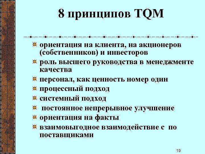 8 принципов ТQM ориентация на клиента, на акционеров (собственников) и инвесторов роль высшего руководства
