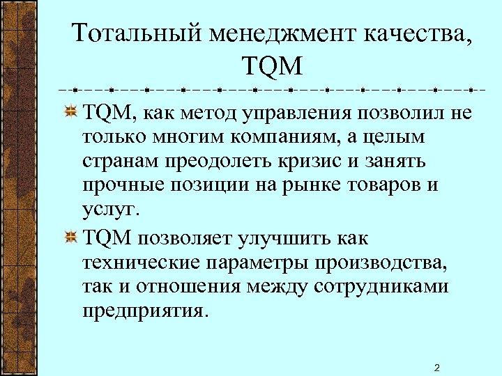 Тотальный менеджмент качества, TQM, как метод управления позволил не только многим компаниям, а целым