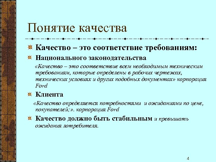 Понятие качества Качество – это соответствие требованиям: Национального законодательства «Качество – это соответствие всем