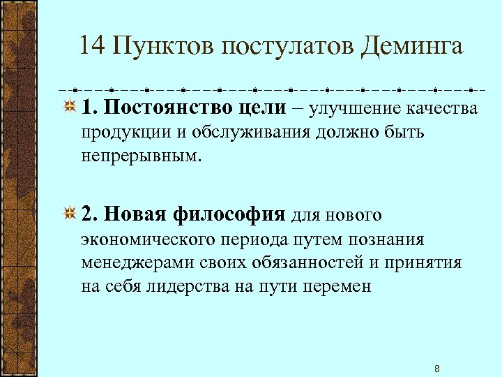14 Пунктов постулатов Деминга 1. Постоянство цели – улучшение качества продукции и обслуживания должно