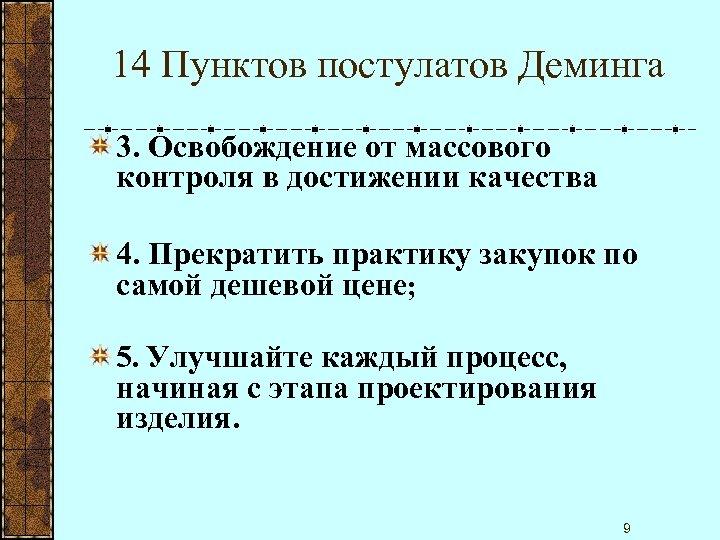 14 Пунктов постулатов Деминга 3. Освобождение от массового контроля в достижении качества 4. Прекратить